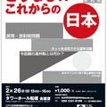 第2回江戸川区時事問題研究会のチラシをデザイン