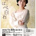 森山良子コンサートのリーフ・ポスターをデザイン