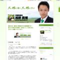浅野貴博氏のブログをデザインしました。