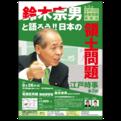 第3回江戸川区時事問題研究会のチラシをデザイン