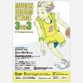 MUGEN DREAM STAGE 3on3のポスターを制作しました。