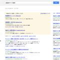 SEO・検索エンジン対策