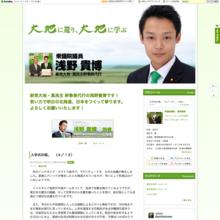Takahiro Asano Blog