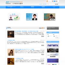 JCI Hachinohe 2009-2010
